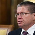 Улюкаев призвал снизить ключевую ставку