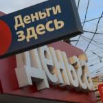 Правительство предложило простить банкам кредиты