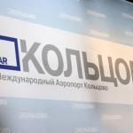 Пакет акций аэропорта Кольцово продадут за 1,3 млрд рублей