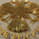 ЦБ РФ не планирует приостанавливать торги на валютном рынке