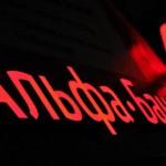 Альфа-банк подал иск к Росавиации и Ространснадзору
