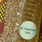 ГД ввела штрафы за нарушения при маркировке продуктов с ГМО