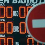 Рубль продолжил падение