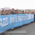 Одесские рабочие потребовали от Киева восстановить сотрудничество с Донбассом