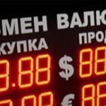 Курс доллара и евро сегодня, 30 декабря, курс валют на 30 12 2014