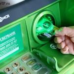 Сбербанк опроверг слухи о блокировке банковских карт