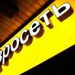 «Евросеть» прогнозирует повышение цен на гаджеты вдвое