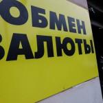 Улюкаев оценил объем накопленной россиянами валюты