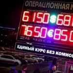 Официальный курс евро рухнул на 11 рублей