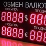 СМИ: обменники закупают пятизначные табло валют