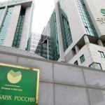 Сбербанк стал системно важным банком Украины