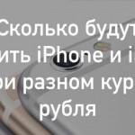Iphone 6 подешевел вслед за рублем