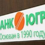 Банк «ЮГРА» увеличил капитал на 15 млрд рублей