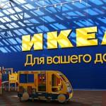 IKEA объявила о новом повышении цен