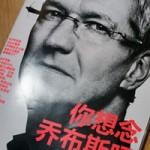 Зарплата главы Apple Тима Кука в 2014 году выросла вдвое