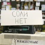 Роспотребнадзор посоветовал изъять из продажи белорусскую и украинскую соль