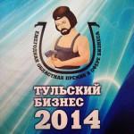 Индустриальный парк «Первомайский» признан лучшим инфраструктурным проектом 2014 года