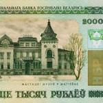 Белоруссия снижает комиссию на приобретение валюты до 10%
