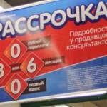 В Петербурге стали продавать игрушки в рассрочку