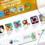 В App Store появился раздел «Дети»