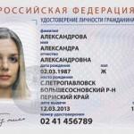 Электронный паспорт отключают от банков