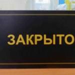Минторг Беларуси закрыл 10 магазинов в Витебске, Гомеле, Могилеве и Минском районе