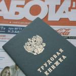 Ряд предприятий РФ планирует значительные сокращения