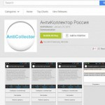 Google Play удалил приложение «Антиколлектор»