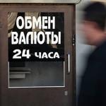 Курс доллара впервые с начала года упал ниже 59 рублей