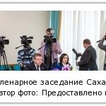 Кожемяко обсудил вопросы развития Сахалинской области с депутатами ГД РФ