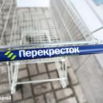 «Перекресток» оштрафовали на 28 миллионов за дискриминацию поставщиков