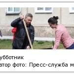 Мэр Южно-Сахалинска поблагодарил горожан за участие в субботнике