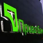 Нацбанк Украины выдал «Приватбанку» еще один кредит