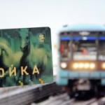 Количество пользователей транспортной карты «Тройка» в метро увеличилось за год на 75%