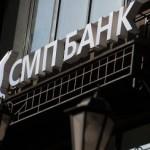 СМП Банк подал иск к «Коммерсанту»