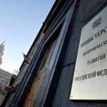 МЭР спрогнозировал рост российской экономики