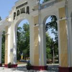 Власти Краснодара прояснили ситуацию с продажей земли возле Чистяковской рощи