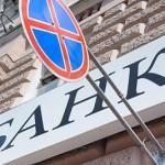 Активы 30 крупнейших банков России уменьшились на 1,723 трлн рублей