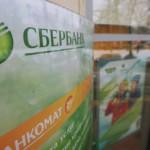 Сбербанк вложил в экономику Ставрополья более 15,1 млрд рублей